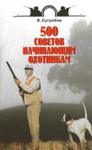 500sovetov-1