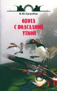podsadnaya-1