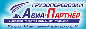 Авиа-Партнёр